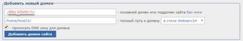добавления домена на хостинг