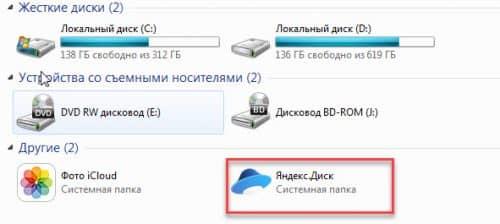 папка yandex диск