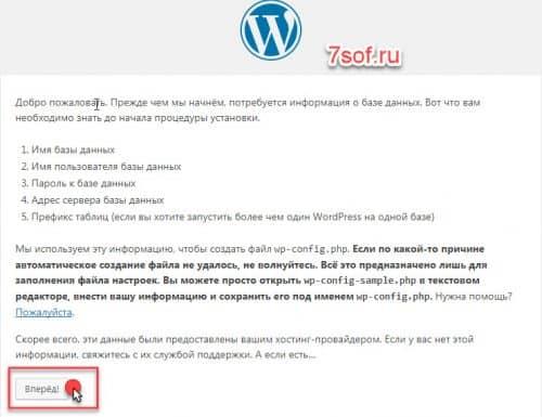 окно установки wordpress
