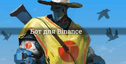 бот Binance