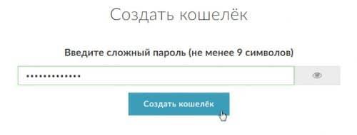 """Нажимаем """"создать кошелёк"""""""