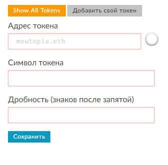 "кнопка ""Добавить токен"" (Add Custom Token)"