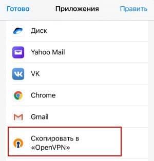 Как создать свой VPN сервер. VPN для windows, android, ios