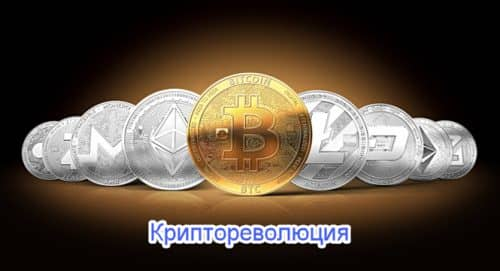 криптореволюция