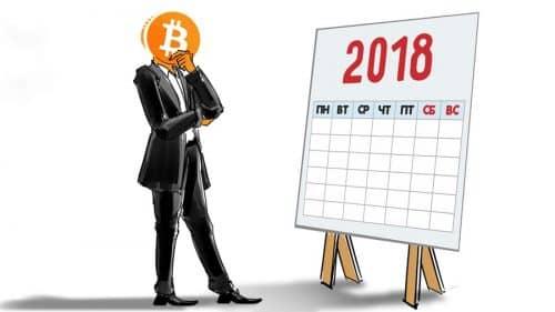 Что обещали в 2018 году