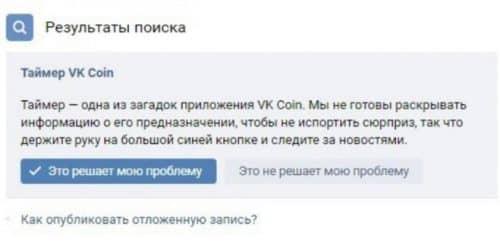 Ответ администрации VK