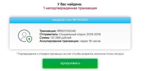 наличие 131269 рублей