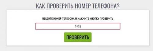 Реальные отзывы о онлайн проверка номеров Мобайл Телеком+
