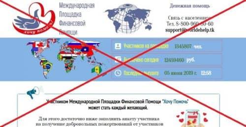 Международная Площадка Финансовой Помощи