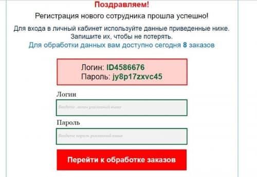 """ООО """"Добрый Мишка"""" - реальный отзыв о заработке"""