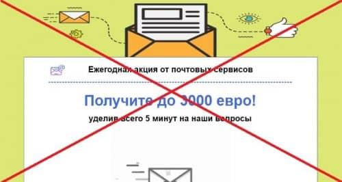 ОАО «Gold E-mail»
