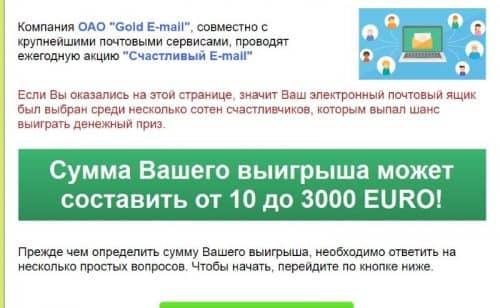 вам расскажу о проведении акции Счастливый E-mail