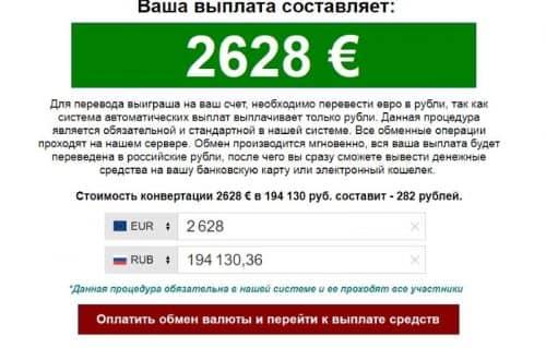 вы выиграли 2628 Евро