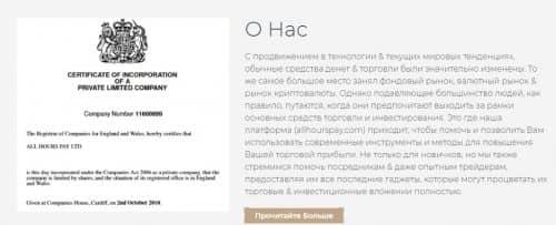 скрин документа о регистрации All Hours Pay LTD