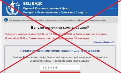 ЕКЦ ВНДС