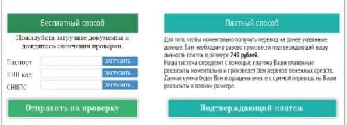 Перевести деньги на сумму 249 рублей