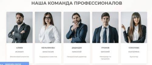 команда ООО Максикарс