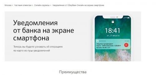 не приходят СМС уведомления от Сбербанка Онлайн