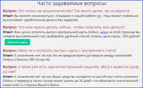 Честный отзыв о Globus. Обман или нет?