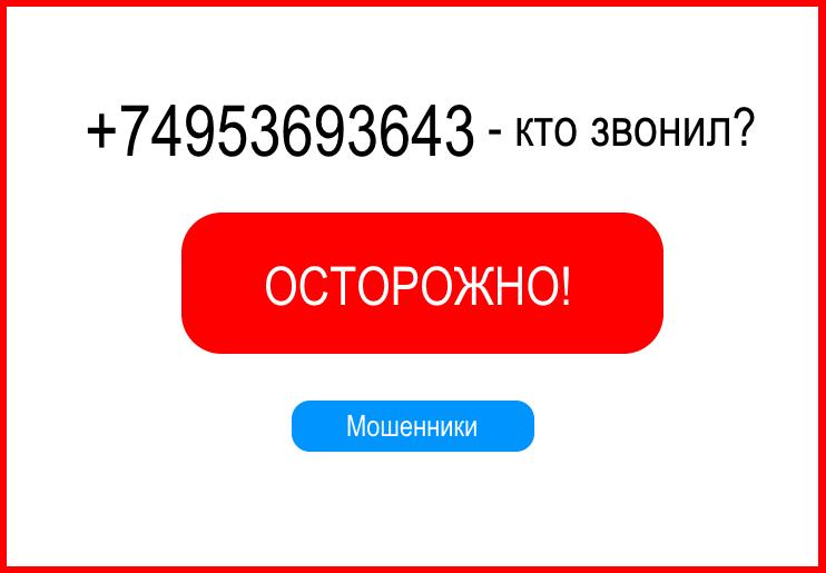 +74953693643 (84953693643)