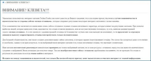 Честный отзыв о онлайн магазине Technotriada