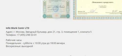 Честный отзыв о Info Work Centr LTD