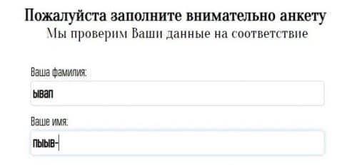 Честный отзыв о Национальная платежная система переводов (НПСП)