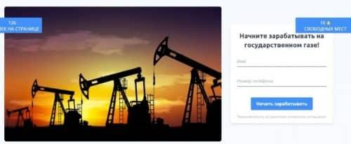 Честный отзыв о Газпром-платформе