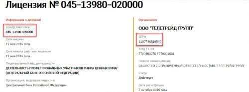 Лицензия проекта Газпром-платформа