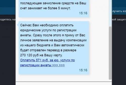 Честный отзыв о Официальный Компенсационный Центр