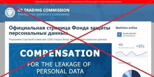 US Trading Commission (на русском «Фонд защиты персональных данных»)