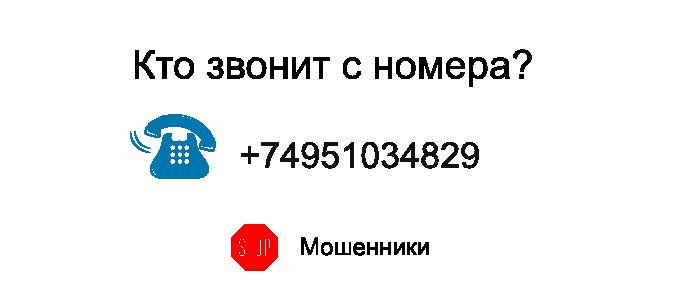 Кто звонит +74951034829