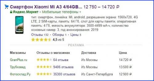 средняя цена Xiaomi Mi A3 4/64GB