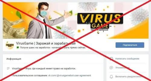 отзыв о боте VirusGame
