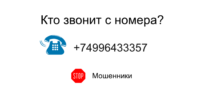Кто звонит с номера +74996433357