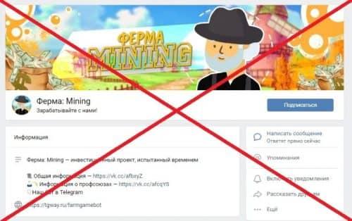 Честный отзыв о ферма Mining Вконтакте