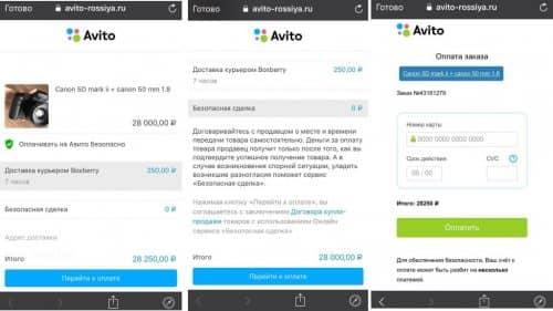 Фейковые сайты оплаты avito