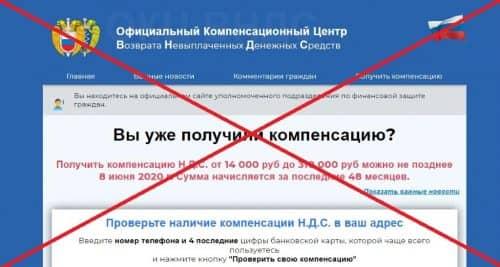 Честный отзыв о nds-rus.vip