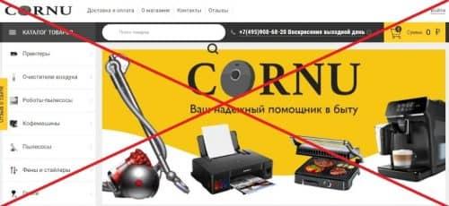 Честный отзыв о магазине Cornu