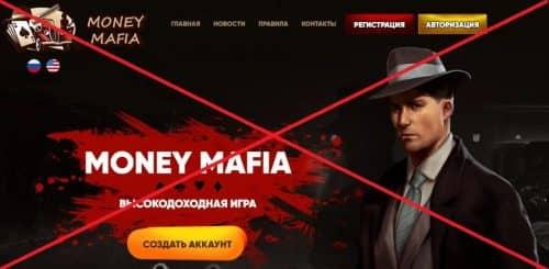 Честный отзыв о MoneyMafia