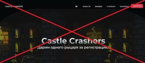 Честный отзыв о CastleCrashers