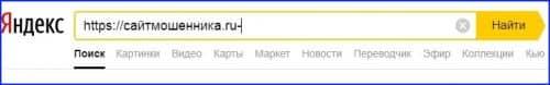 Проверьте домен в поисковике