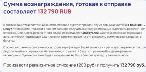 вы заработали 132 790 рублей