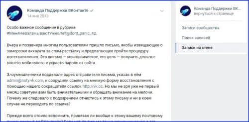 Кто присылает письма от admin@notify.vk.com