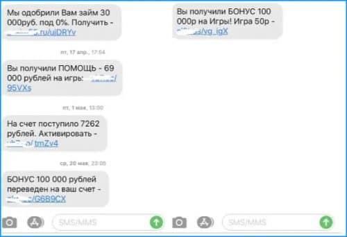 Пример смс сообщения от Savinova