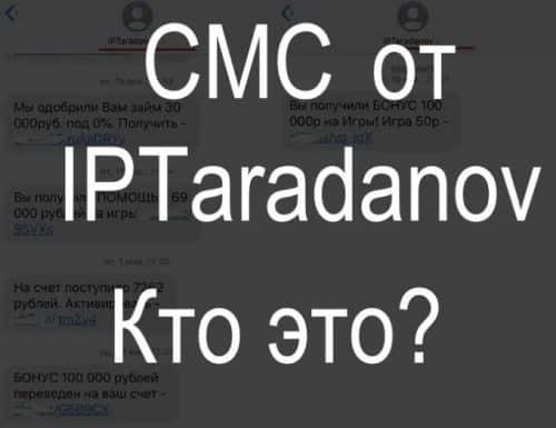 Смс сообщение от IPTaradanov