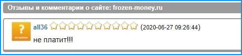 Честный отзыв о Frozen Money
