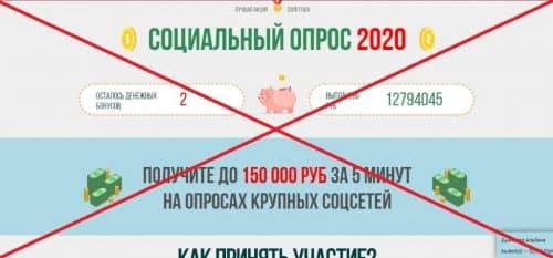 Честный отзыв Социальный Опрос 2020