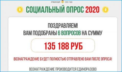 шесть вопросов на сумму 135 188 рублей