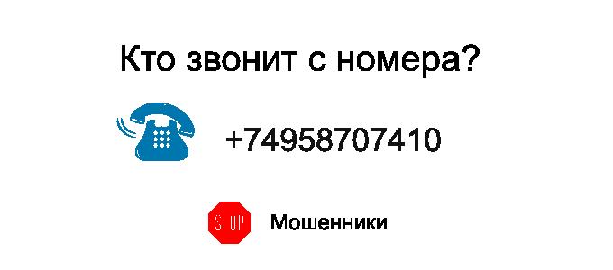 Кто звонит с номера +74958707410